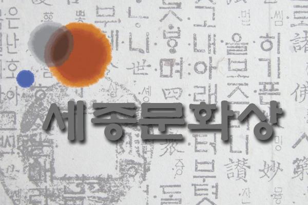 Sejong_Munhwasang